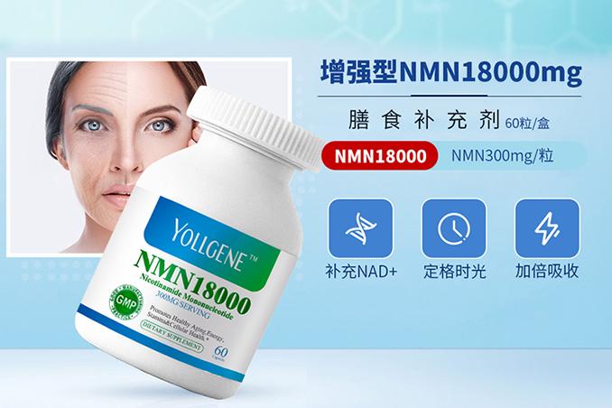[视频]秒懂nmn抗衰老作用,NMN是一种怎样的物质?