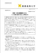 NMN人体实验报告(庆应大学)-NMN临床试验中文翻译版