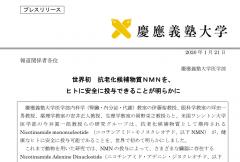 日本关于NMN安全性的人体临床试验